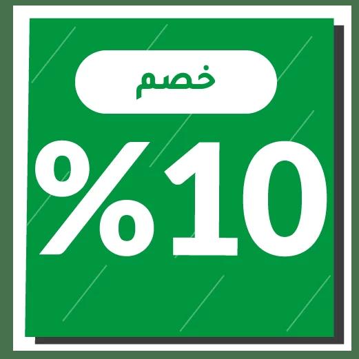 خصم 10%