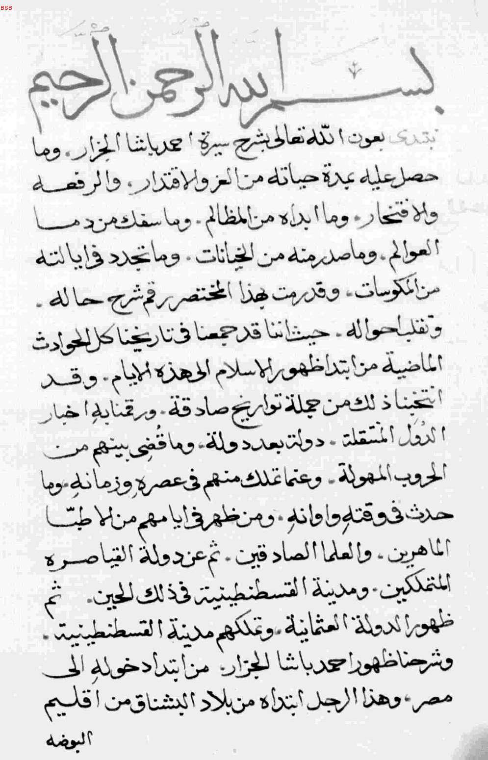 مركز الفقيه العاملي لإحياء التراث / تاریخ لبنان العام