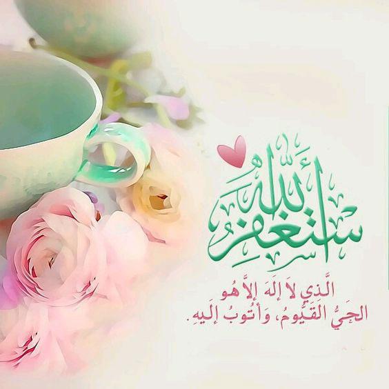 صور استغفر الله العظيم واتوب إليه انستقرام وتويتر الموقع