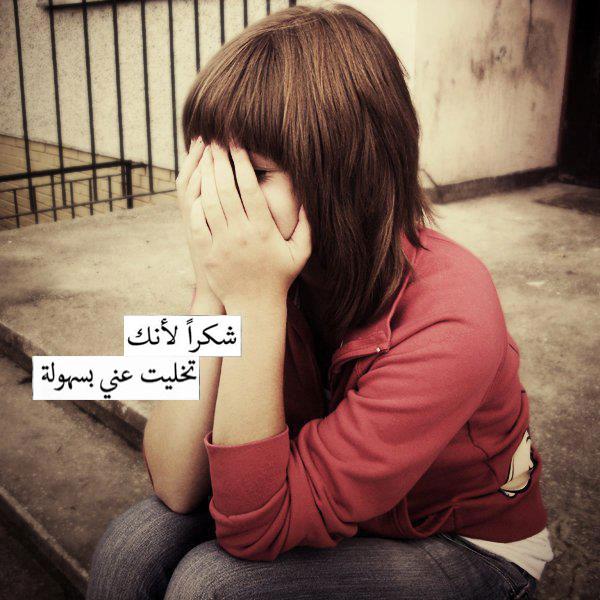 اجمل الصور الحزينة للبنات واحلى رمزيات بنات حزن جديدة 2018