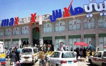 Photo of المليشيات تنهب عشرات الملايين من المراكز التجارية بصنعاء