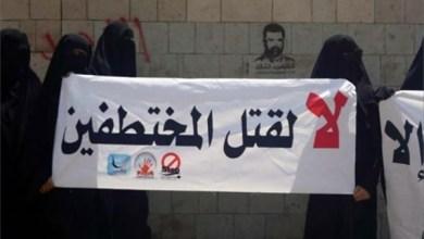 Photo of وفاة 3 مختطفين تحت التعذيب في سجون مليشيات الحوثي بالحديدة