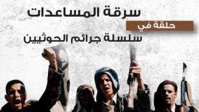 Photo of إغاثي سلمان يكشف حجم الانتهاكات الحوثية للمساعدات السعودية