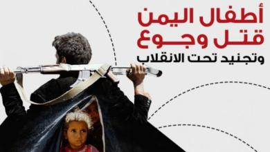 "Photo of ""سام"" تكشف إحصائية بعدد الاطفال الذين قتلوا واصيبوا في اليمن خلال 70 يوما"
