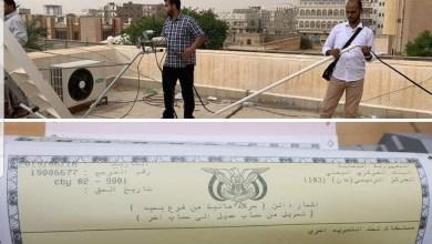 Photo of البنك المركزي اليمني يعلن نجاح عملية الربط الشبكي مع فرعه بمأرب