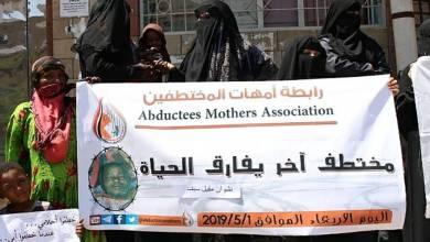 Photo of رابطة الأمهات تؤكد : وفاة أكثر من 128 مختطفا في سجون الحوثي وسجون عدن