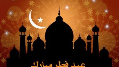 Photo of وزارة الأوقاف: يوم غداً الثلاثاء أول أيام عيد الفطر المبارك