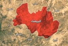 Photo of مقتل واصابة وأسر عشرات الحوثيين في مديرية القريشية بالبيضاء