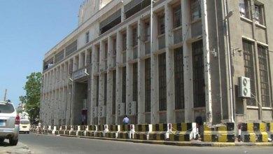 Photo of البنك المركزي اليمني ينفي نقل مقره إلى سيئون ويعلن عن إجراءات إقتصادية عاجلة