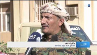 Photo of الدبيس : لا تغيير في خريطة السيطرة في الدريهمي وتصدينا لهجمات المليشيات وأفشلناها جميعاً