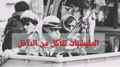 Photo of تفاقم الصرعات وتزايد حوادث التصفيات داخل «البيت الإنقلابي»