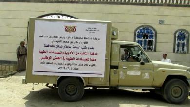 Photo of مكتب الصحة بذمار يدعم العيادات الطبية في اللوائين 203 والمجد بالادوية والمستلزمات الطبية