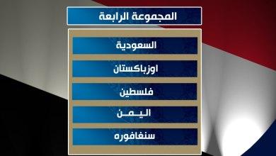 Photo of المنتخب اليمني يواجه منتخبات قوية في التصفيات المشتركة لكأس العالم وكأس آسيا (تعرف عليها)
