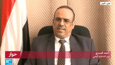 Photo of رسالة صوتية هامة من وزير الداخلية الى القيادات الامنية في محافظات عدن ولحج وأبين ( استمع لها)