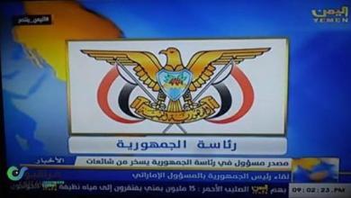 Photo of أقوى بيان للرئاسة اليمنية رداً على العدوان الاماراتي على قوات الجيش الوطني ( نص البيان)