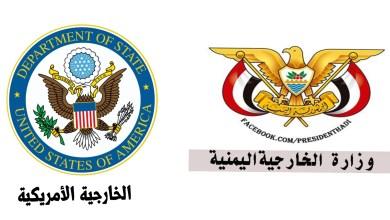 Photo of الخارجية اليمنية ترحب بالموقف الامريكي حول تمرد الانتقالي في عدن