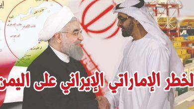 Photo of ديبلوماسي يمني : خطر الإمارات على اليمن تجاوز خطر إيران