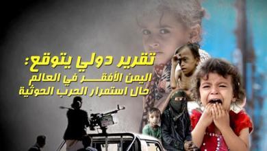 Photo of تقرير أممي يكشف نتائج الحرب المدمرة التي اشعلتها مليشيات الحوثي في اليمن