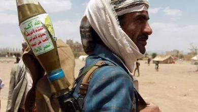 Photo of مصرع قائد عسكري رفيع في صفوف المليشيات الحوثية في غارة للتحالف ( تعرف عليه)