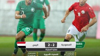 Photo of المنتخب الوطني يحقق تعادلاً ثميناً أمام المنتخب السعودي في الجولة الثانية من التصفيات الآسيوية