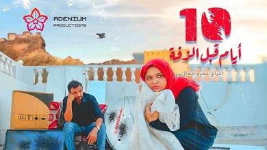 "Photo of "" 10 أيام قبل الزفة "" فيلم يمني مشارك في مهرجان الدار البيضاء للأفلام العربية"