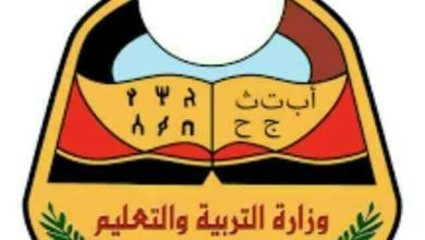 Photo of وزارة التربية تستنكر مساعي المجلس الانتقالي لتغيير المناهج