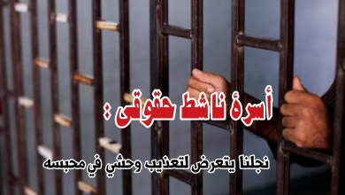 Photo of أسرة ناشط حقوقي : نجلنا يتعرض لتعذيب وحشي في أحد سجون الحوثيين برداع