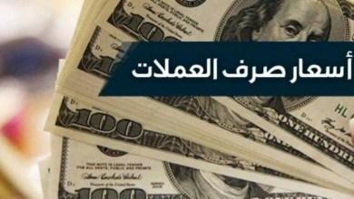 Photo of أسعار العملات الاجنبية أمام الريال اليمني اليوم الثلاثاء 15/ اكتوبر/ 2019
