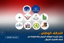 Photo of التحالف الوطني للأحزاب والقوى السياسية اليمنية ..هل ولد ميتاً ؟ ( تحليل)