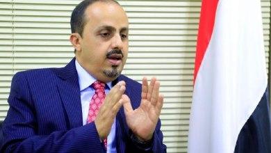 """Photo of الإرياني يفضح تزوير الحوثي.. """"فيديو قديم لعملية فاشلة"""