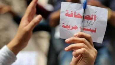 Photo of تقرير : 12 انتهاك ضد الحريات الاعلامية في اليمن خلال شهرين ( انفوجرافيك )
