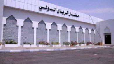 Photo of بعد توقف 5 سنوات من توقفه.. إعادة افتتاح مطار الريان