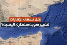 Photo of صحيفة بريطانية :سقطرى آخر محطات التصعيد الإماراتي في اليمن