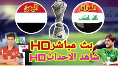 Photo of شاهد .. البث المباشر للمباراة الاخيرة للمنتخب اليمني مع نظيره العراقي في تصفيات خليجي 24