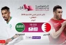 Photo of شاهد .. البث المباشر للمباراة النهائية في بطولة خليجي 24 بين المنتخبين السعودي والبحريني
