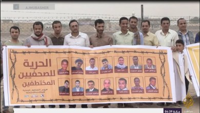 Photo of صدى تدين محاكمة الحوثيين لعشرة صحفيينوتطالب بالإفراج الفوري عنهم