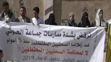 Photo of مأرب : وقفة احتجاجية تندد بمحاكمة المليشيات للصحفيين المختطفين في سجونها
