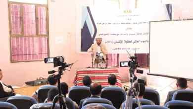 Photo of مأرب تحتفي باليوم العالمي لحقوق الإنسان وتذكّر العالمبانتهاكات المليشيات الحوثية