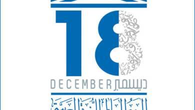 Photo of في يومها العالمي .. البرلمان العربي يعلن 2020 عاماً لدعم اللغة العربية