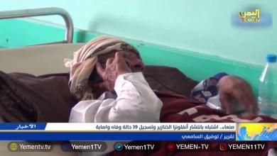 Photo of إنفلونزا الخنازير يحصد أرواح 22 شخصاً في صنعاء خلال 10 أيام