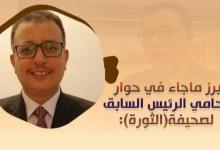 Photo of محامي الرئيس صالح : أدعو كل المناهضين للحوثي إلى الإنضمام إلى الشرعية ومواجهة المليشيات في إطارها وتحت مظلتها
