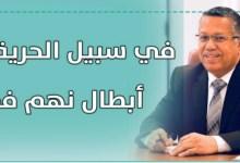 Photo of في سبيل الحرية .. أبطال نهم فخرنا