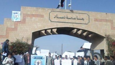 Photo of الحوثيون يغيرون أسماء قاعات جامعة ذمار بأسماء قياداتهم (وثائق)