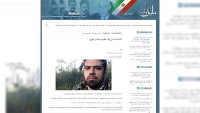 Photo of بالاسم : وسائل إعلام إيرانية تكشف عن مصرع جنرال إيراني في اليمن