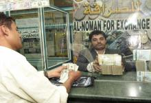 Photo of لهذا السبب.. توقف إضطراري لحركة الحوالات المصرفية في اليمن