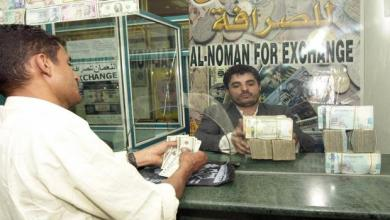 "Photo of الطلب المتزايد على ""الفئات القديمة"" يرفع سعر الريال اليمني أمام العملات الاجنبية"