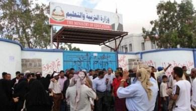 Photo of إقتحام مبنى وزارة التربية بعدن والوزارة تعلّق أعمالها