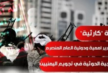 "Photo of 13 صورة ""كارثية"" رسمتها المنظمات الدولية عن نهج الحوثيين في تجويع اليمنيين ( انفوجرافيك)"