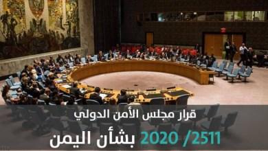 Photo of قرار مجلس الأمن الدولي رقم 2511 بشأناليمن ( انفوجرافيك)