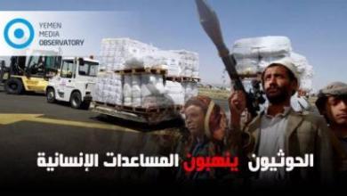 Photo of الحوثي يعترف بنهب قيادات حوثية بارزة  للمساعدات الإنسانية